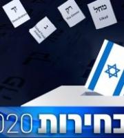 הורוסקופ בחירות  2.3.2020 בישראל.